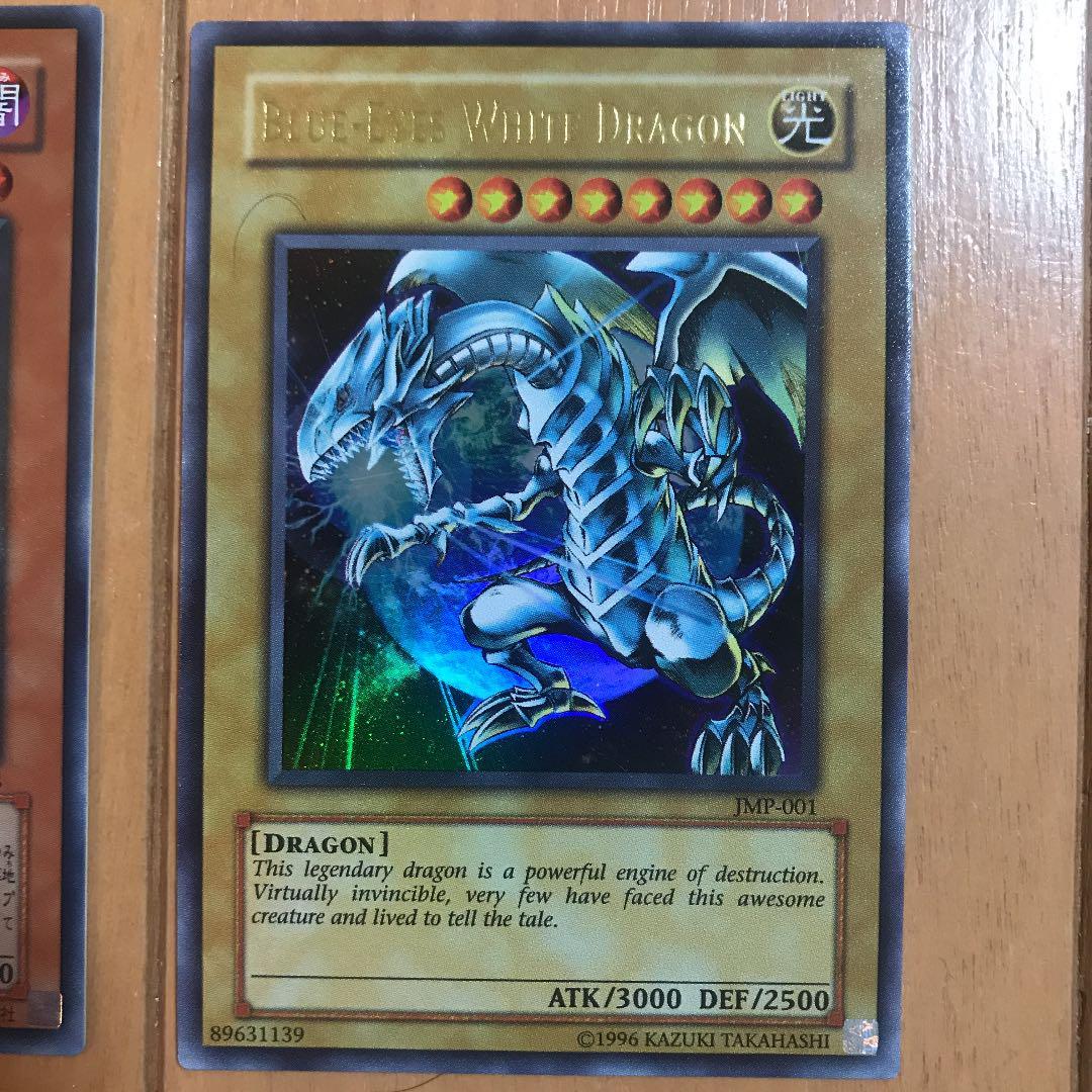 アイズ ホワイト ドラゴン 値段 ブルー