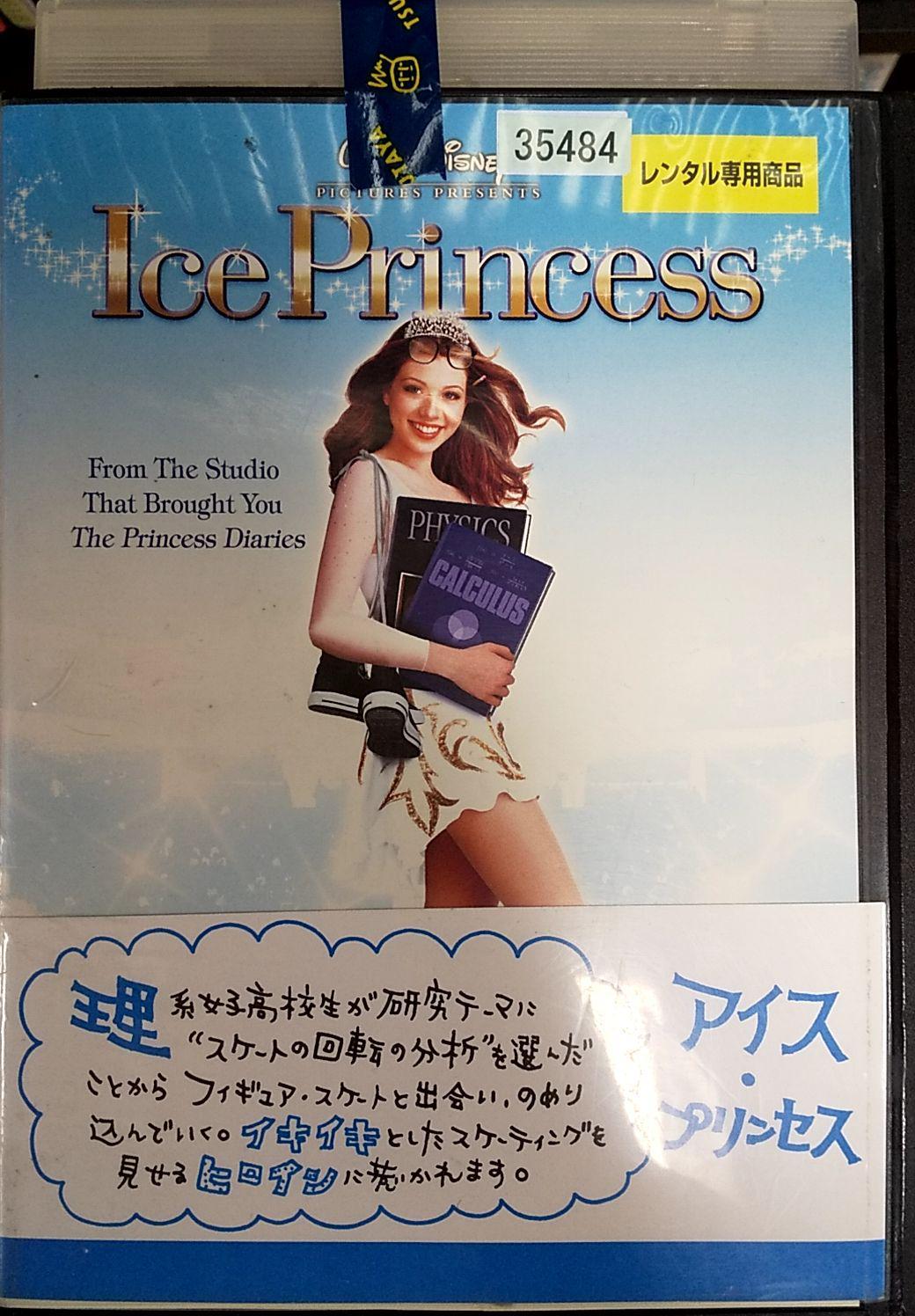 メルカリ - アイス・プリンセス[レンタル落ち] 【外国映画】 (¥770 ...