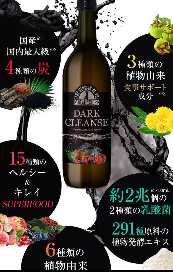 メルカリ - ダーククレンズ 【ダイエット食品】 (¥7,800) 中古や未使用 ...