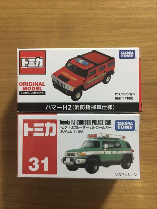 H2 トヨタ