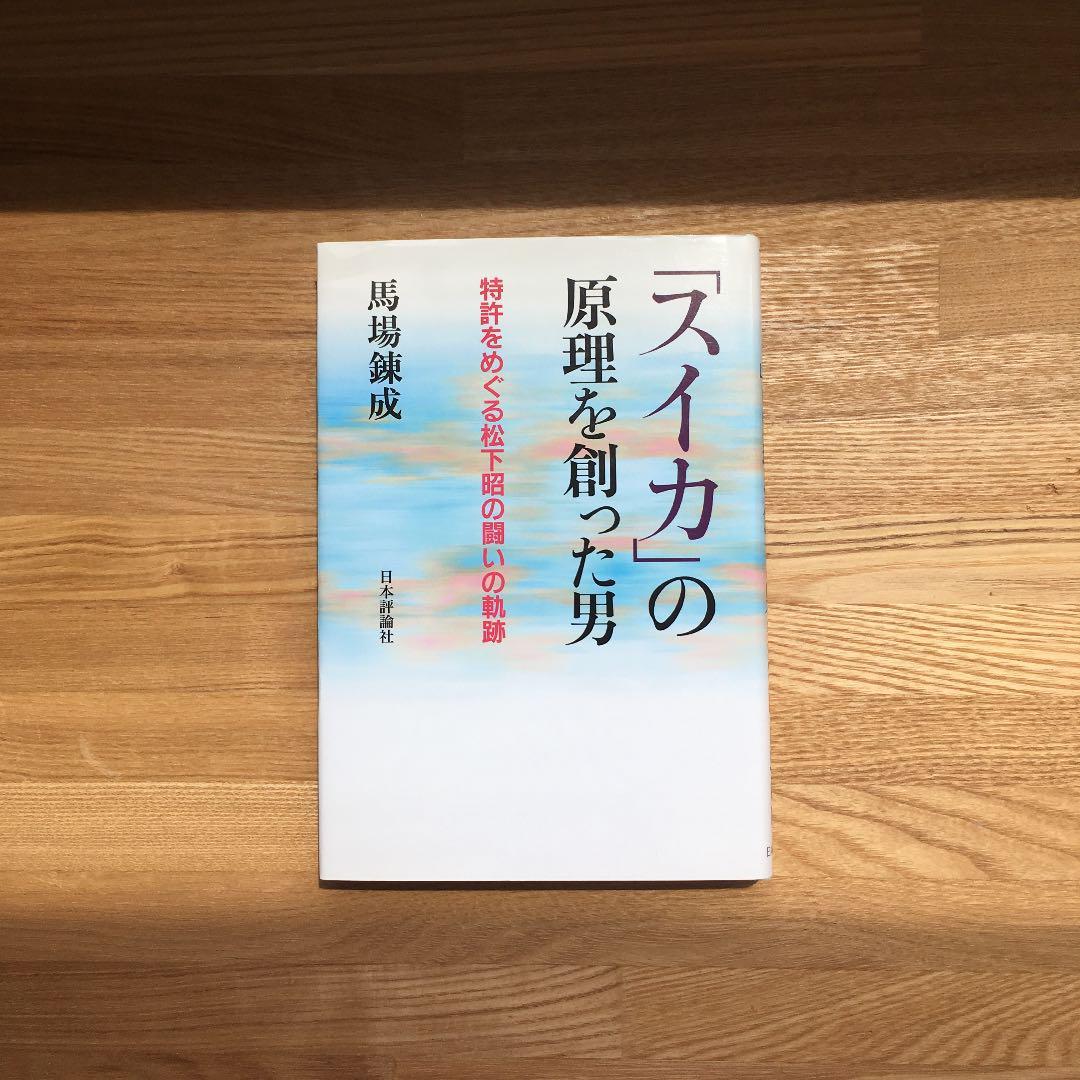 メルカリ - 「スイカ」の原理を創った男 特許をめぐる松下昭の闘いの ...