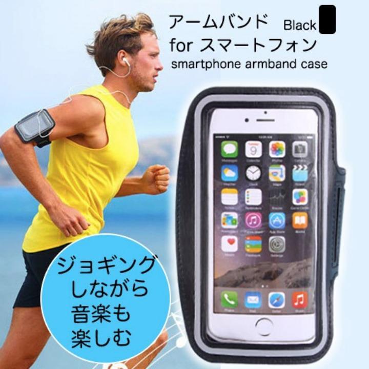 3ffba3d6597eb アームホルダー アームバンド ジョギング スマホケース iPhone 音楽 黒