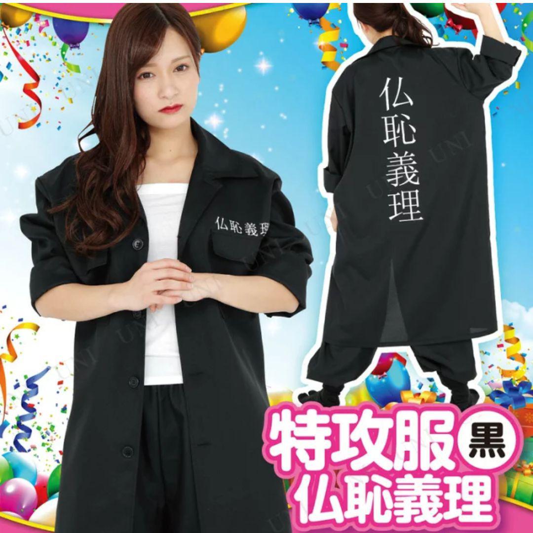 de0ca52475d25 メルカリ - レディース 特攻服 仮装 美品 黒  コスプレ  (¥8