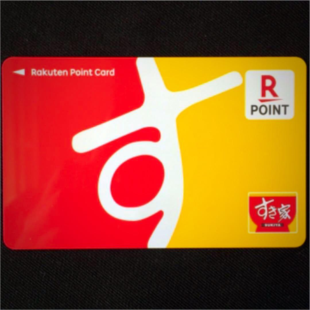 すき家 ポイント カード