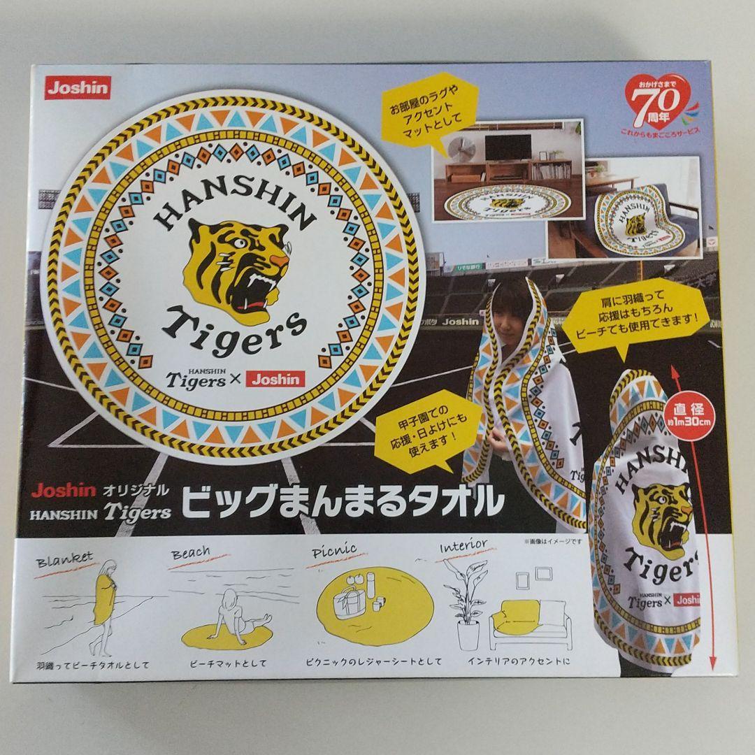 阪神タイガース ビッグまんまるタオル