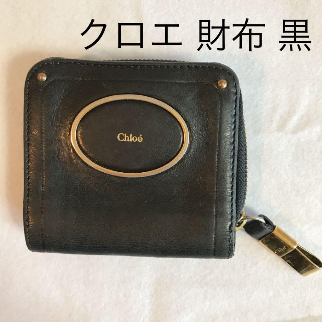 cheap for discount ea782 b13ec Chloe クロエ 二つ折り財布 黒(¥1,600) - メルカリ スマホでかんたん フリマアプリ