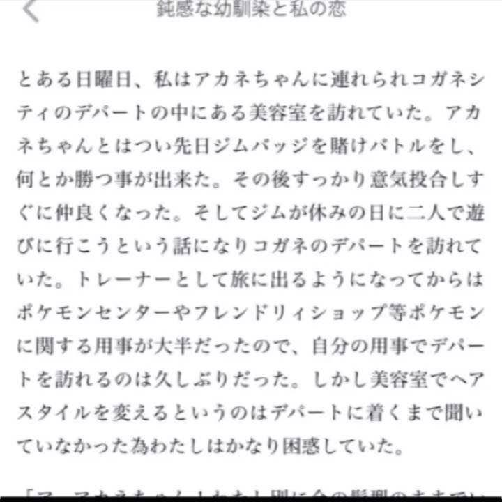 の 小説 ソーマ 劇 食 夢