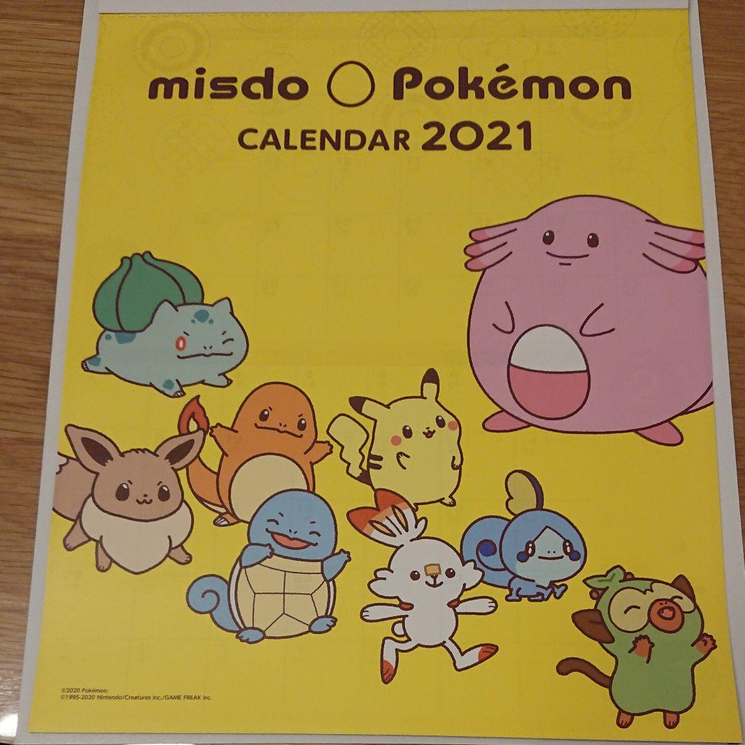 カレンダー 2021 ポケモン ポケモン アニメ、2021年カレンダー登場。包帯ピカチュウなど登場