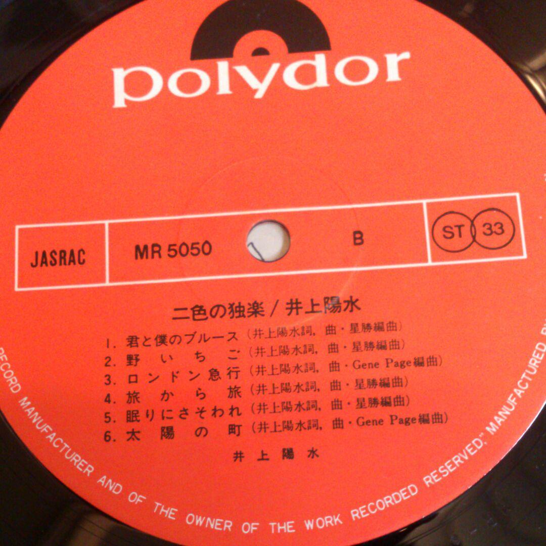 メルカリ - LPレコード 井上陽水...