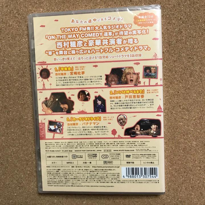 メルカリ - ON THE WAY COMEDY 道草 咲きかけのぺんぺん草編 DVD 新品 ...