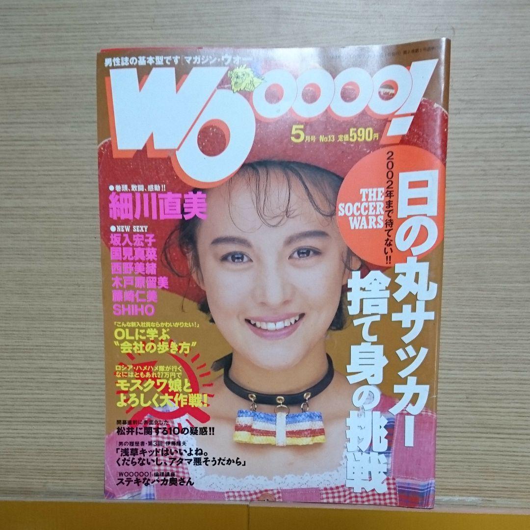 メルカリ - マガジン・ウォー 1993.05 【アート/エンタメ/ホビー ...