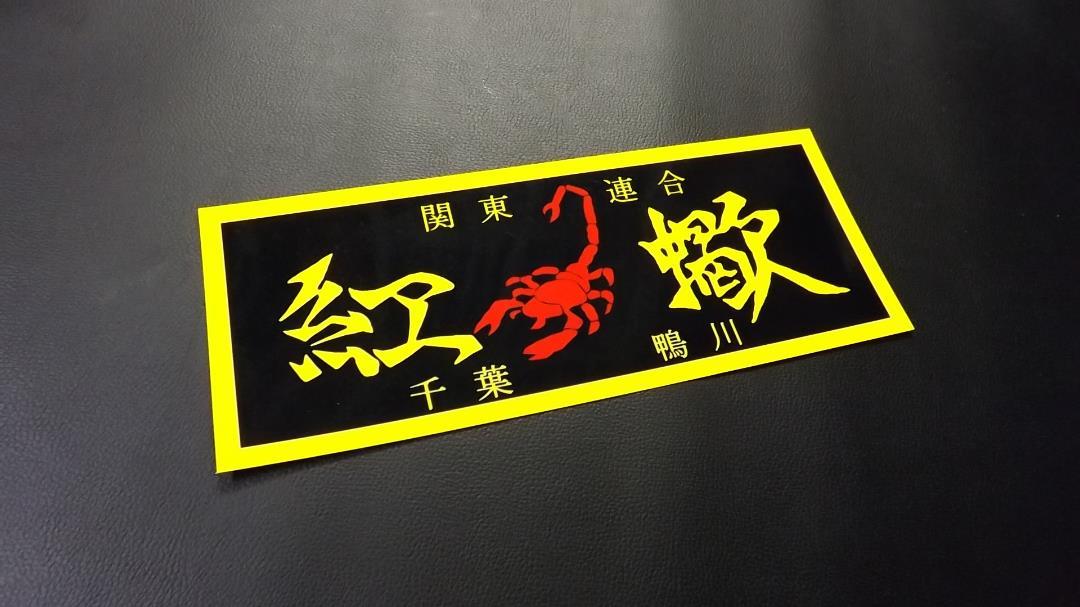メルカリ - 関東連合 紅蠍 暴走族ステッカー 昭和レトロ 旧車會 ...