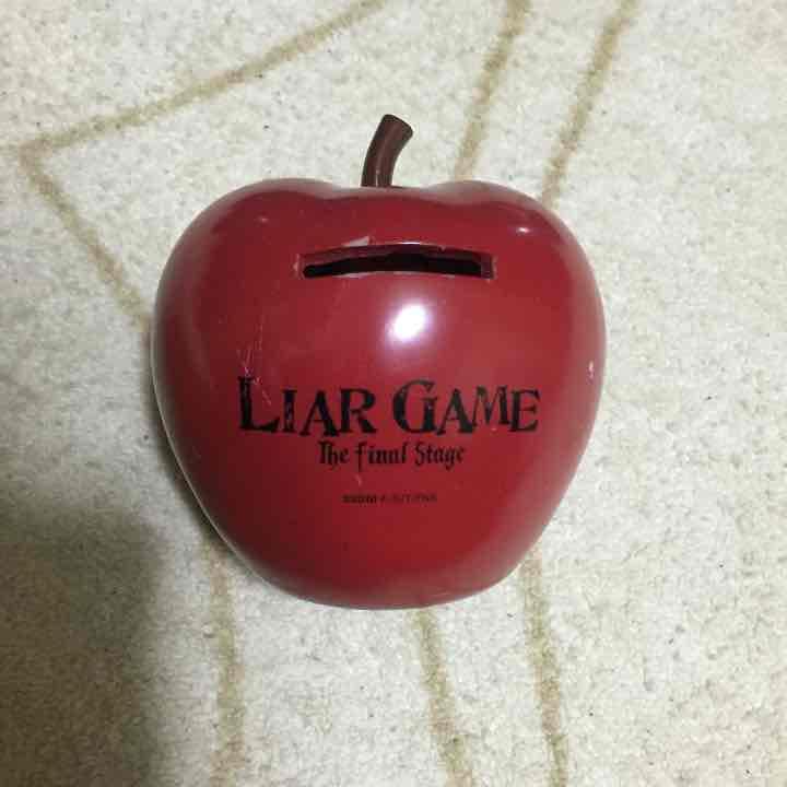 ゲーム りんご ライアー