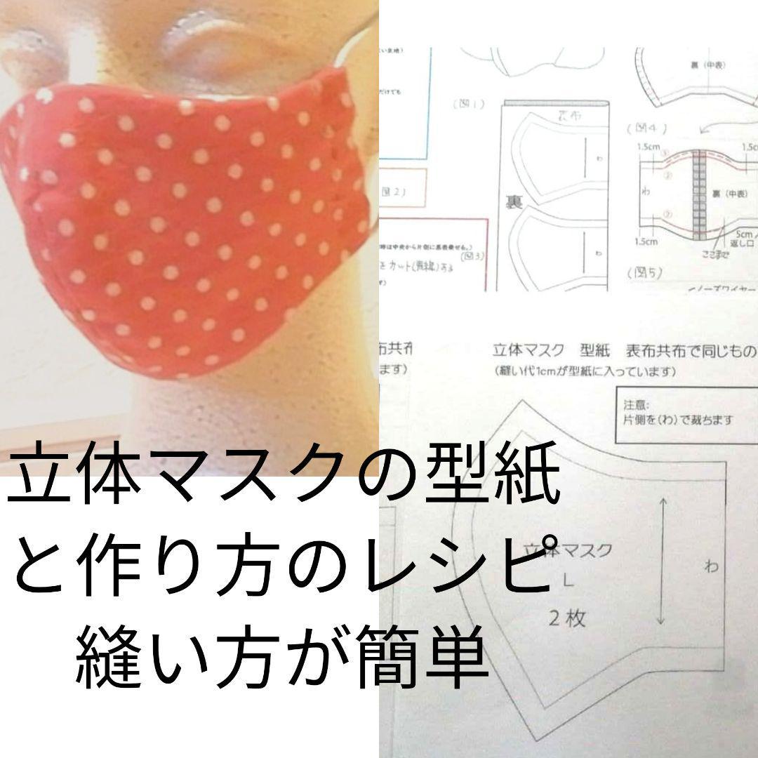 マスク の 型紙 立体 作り方