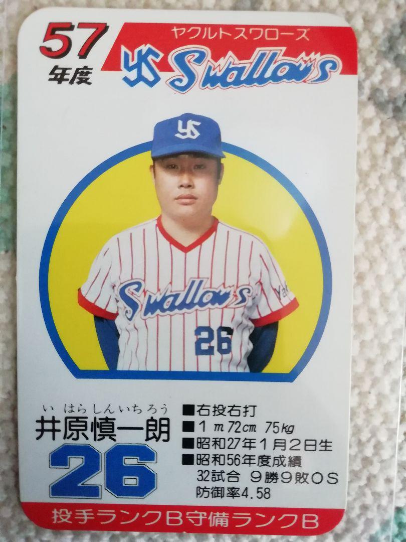 メルカリ - タカラ プロ野球カード ゲーム ヤクルトスワローズ 井原 ...