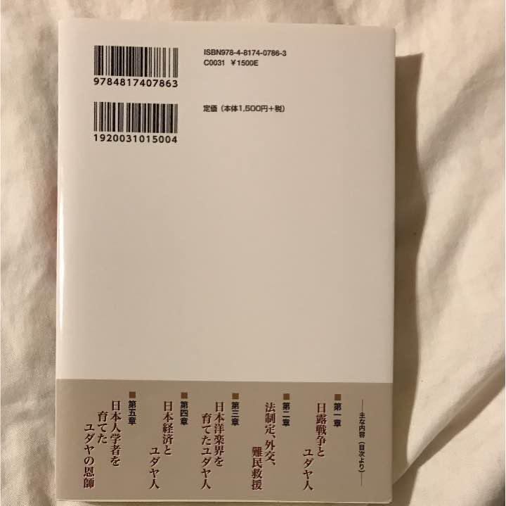 メルカリ - 日本の恩人ユダヤ人 日本の近現代史に刻印された日猶人物 ...