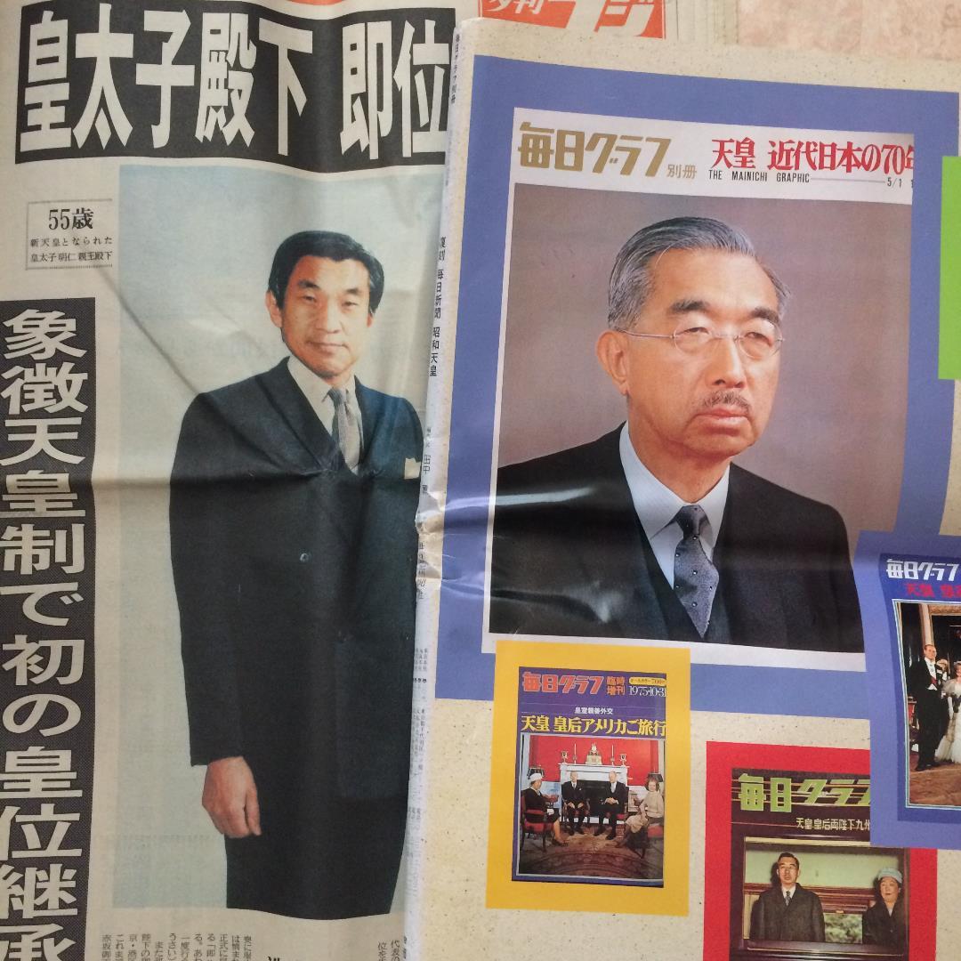 平成天皇即位時の新聞と昭和天皇崩御時の毎日グラフ
