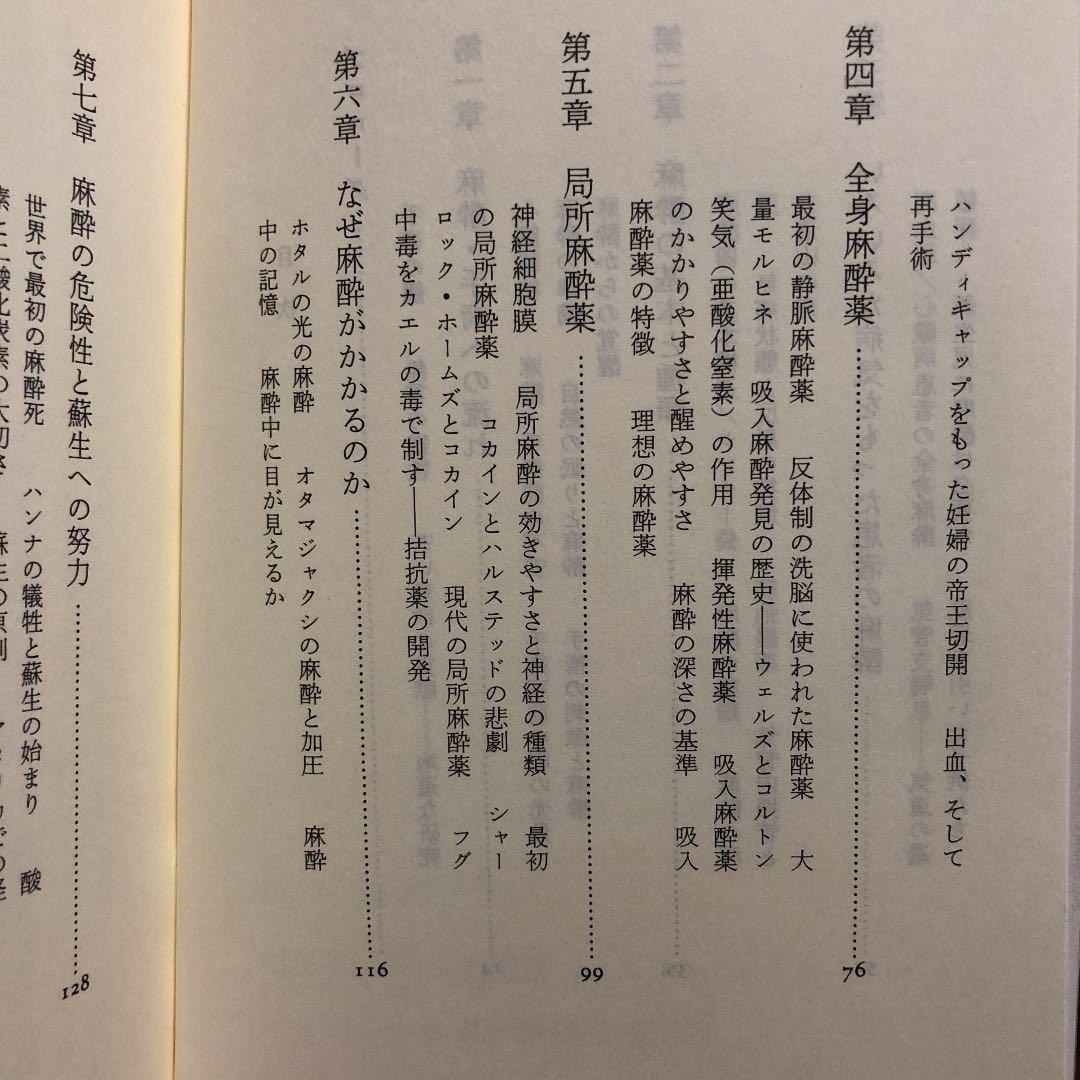 メルカリ - 麻酔と蘇生 / 土肥修司 / 中公新書 【ノンフィクション ...