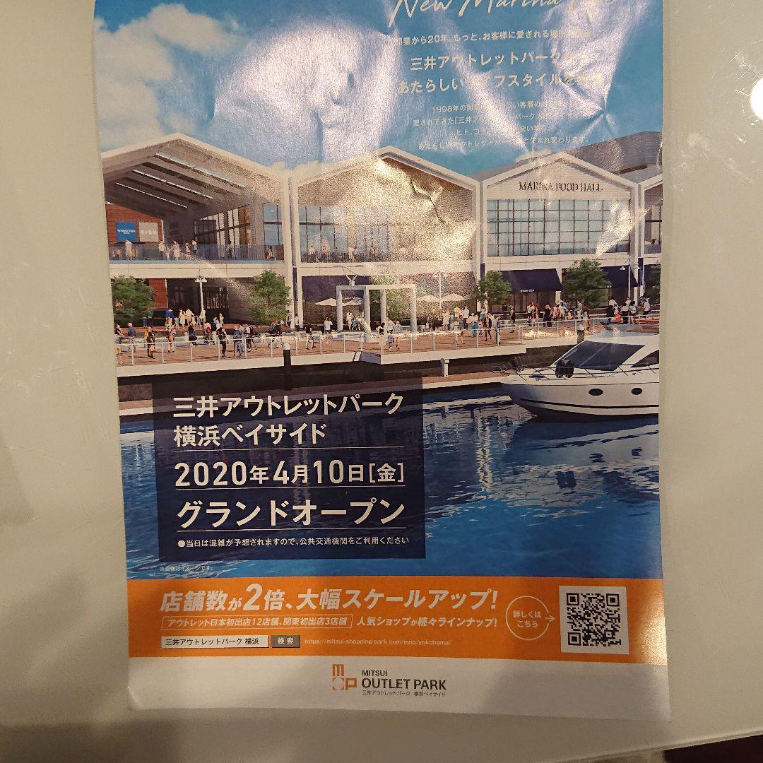 三井 アウトレット パーク 横浜 ベイサイド プレ オープン