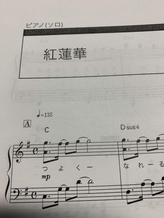 紅蓮華 楽譜 無料ドレミ