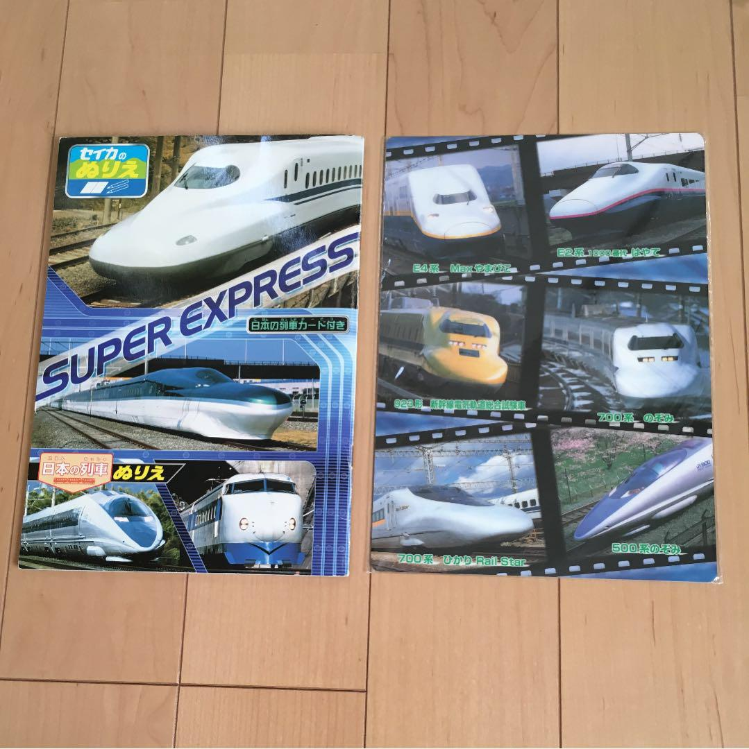 メルカリ 日本の電車塗り絵 新幹線下敷き おまけつき 鉄道 400