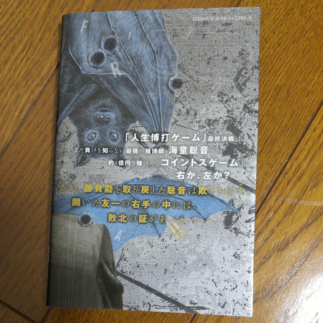 トモダチ ゲーム 14 巻