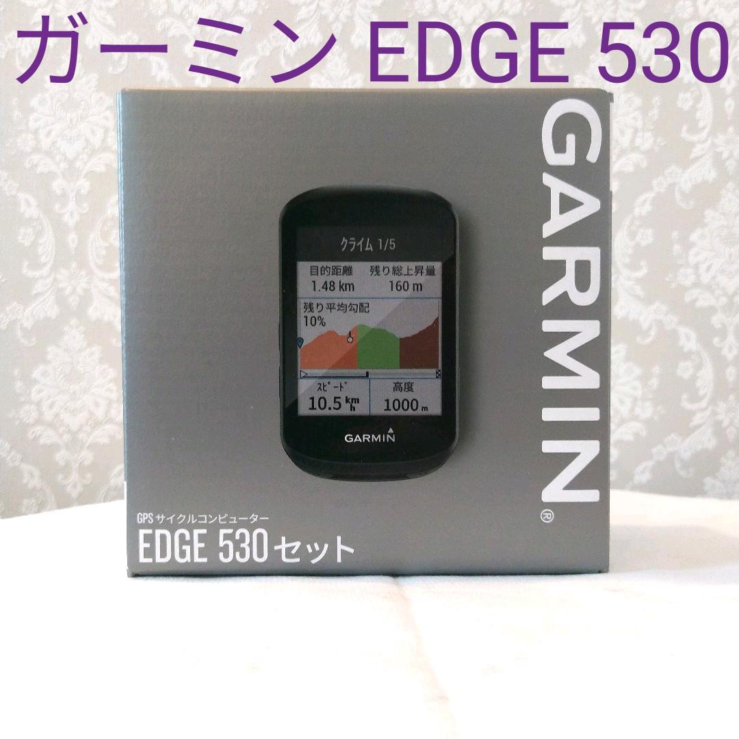 ガーミン 530