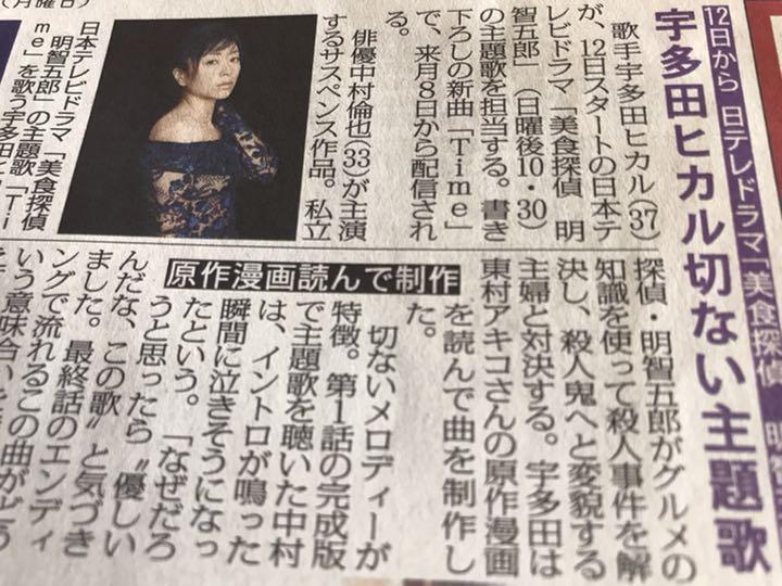 美食 探偵 宇多田 ヒカル