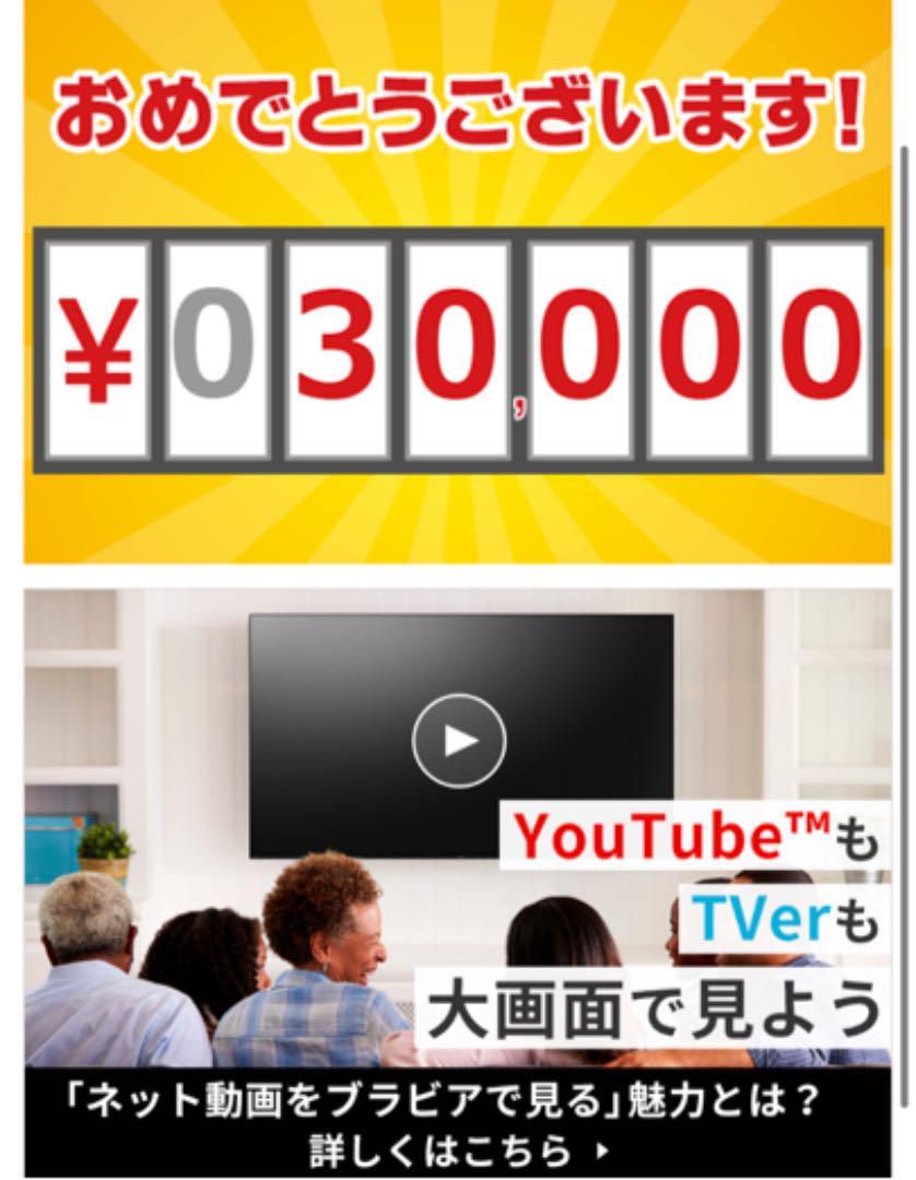 ソニー テレビ キャンペーン