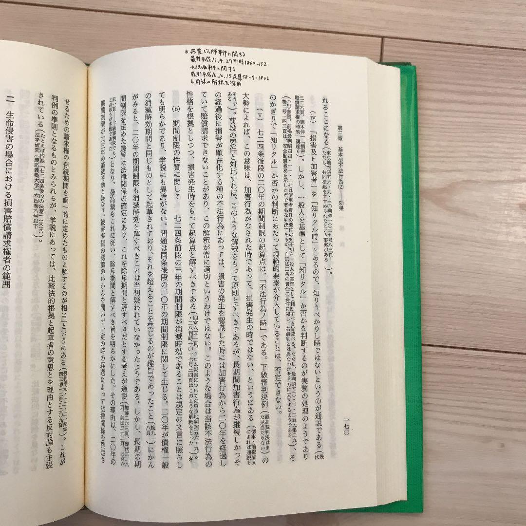メルカリ - 債権各論 2 (不法行為) 平井宜雄 希少 書き込みあり 【人文 ...