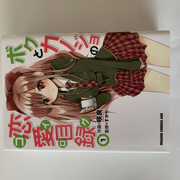 メルカリ - ボクとカノジョの恋愛目録 1 全三巻 【少年漫画】 (¥580 ...