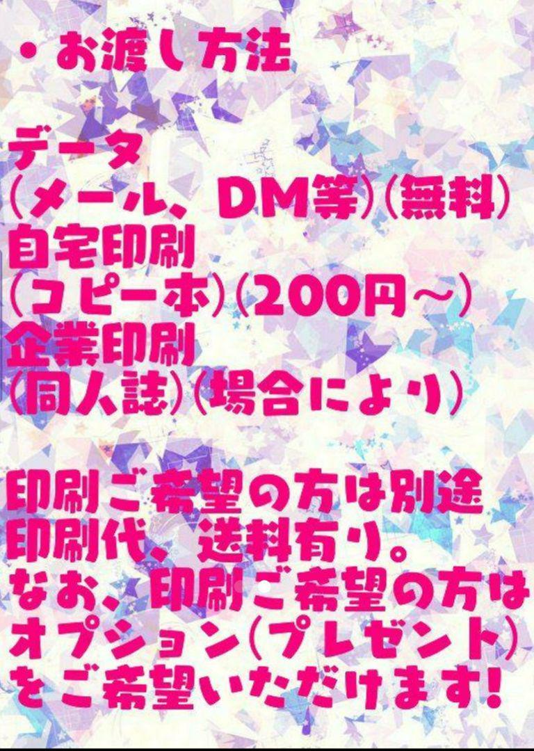 隊 炎炎 ノ 小説 消防 夢