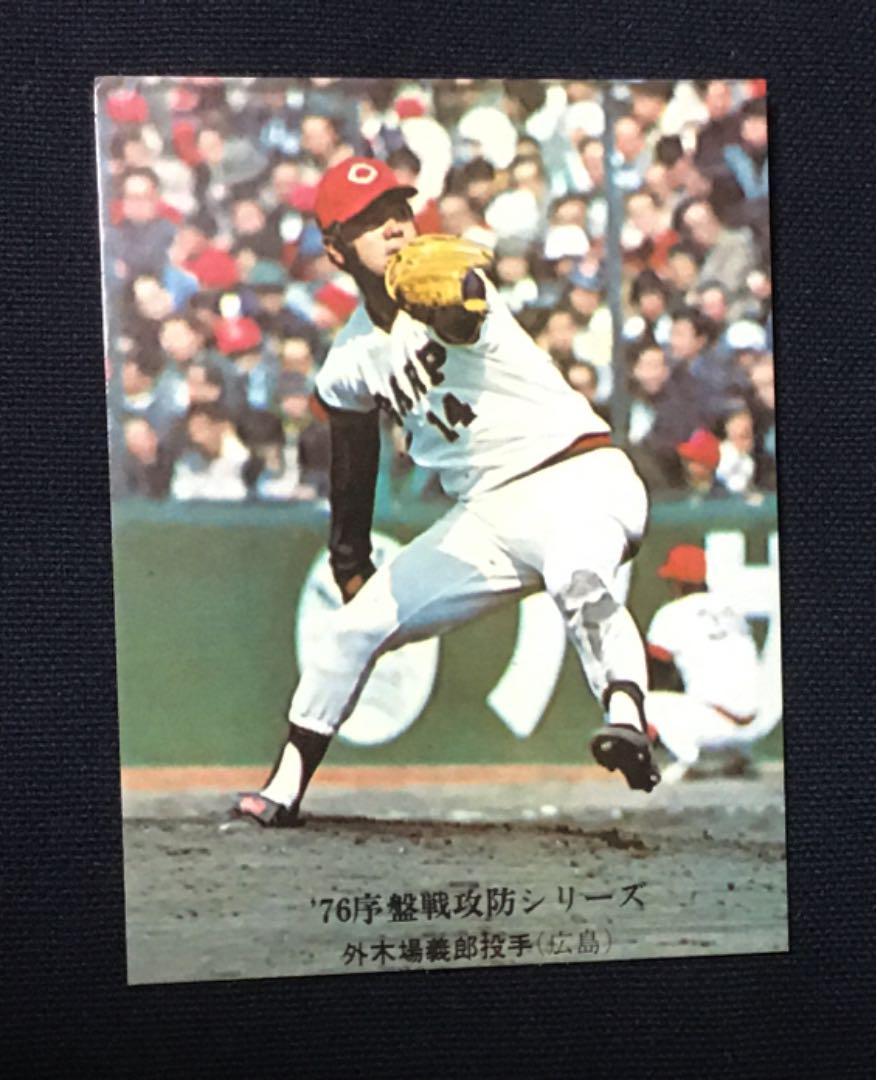 メルカリ - カルビープロ野球カード1976年 広島東洋カープ 外木場義郎 ...