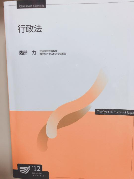 行政法:磯部力【メルカリ】No.1フリマアプリ