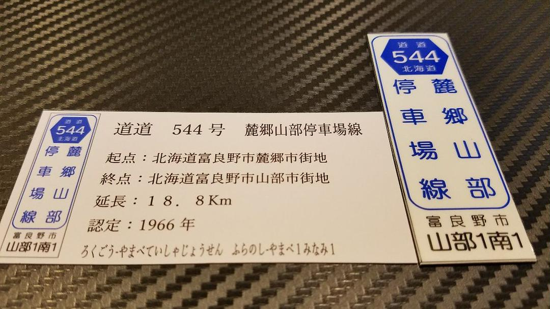 メルカリ - 【道道544号 麓郷山部停車場線】ミニチュア道道標識風 ...