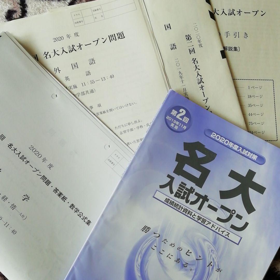 入試 名古屋 大学