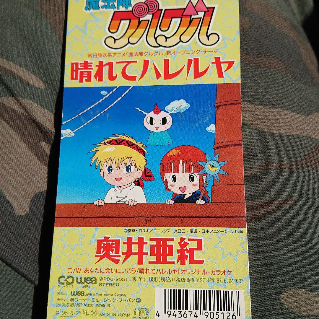 メルカリ - 奥井亜紀/晴れてハレ...