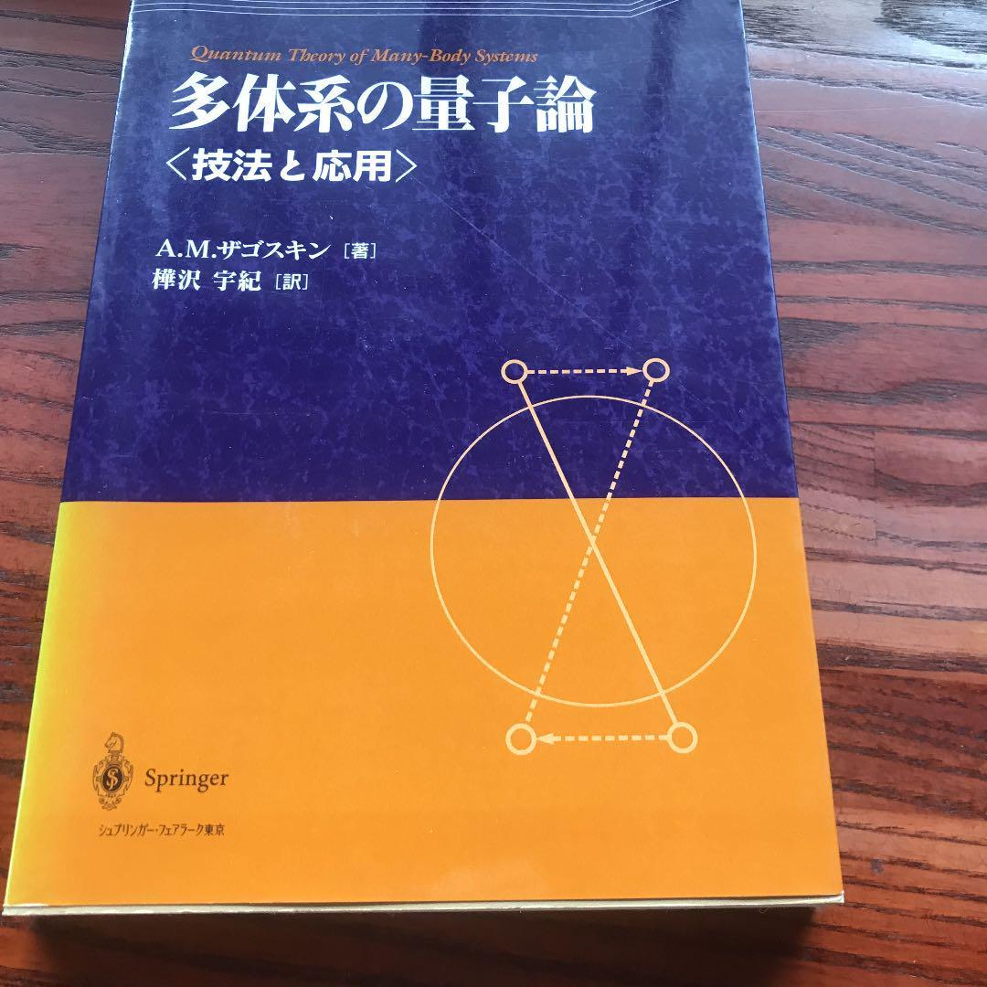 メルカリ - 多体系の量子論 技法...