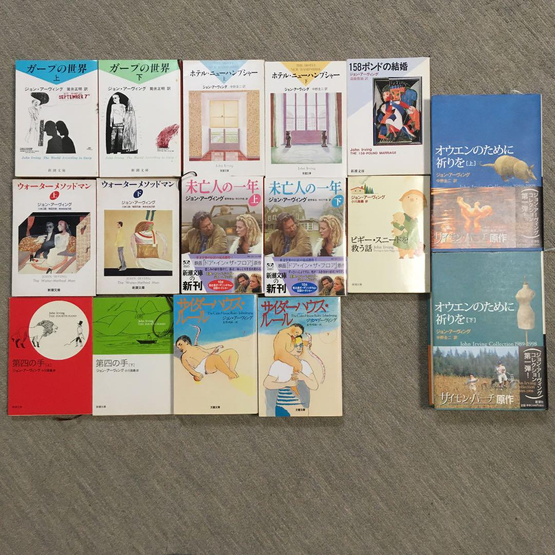 メルカリ - ジョン・アーヴィング 16冊セット 【文学/小説】 (¥2,980 ...