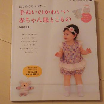 ba9e03cf3832c メルカリ - はじめてのママに…手ぬいのかわいい赤ちゃん服とこもの 高橋 ...