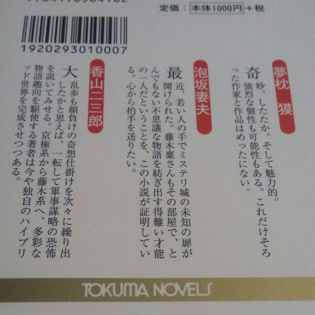 ハーメルン 小説