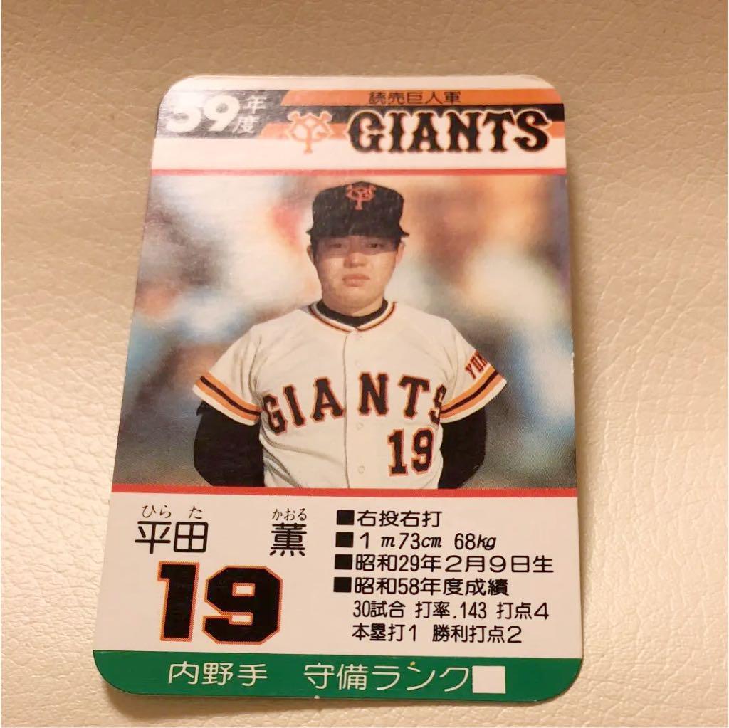 メルカリ - プロ野球カード 読売...