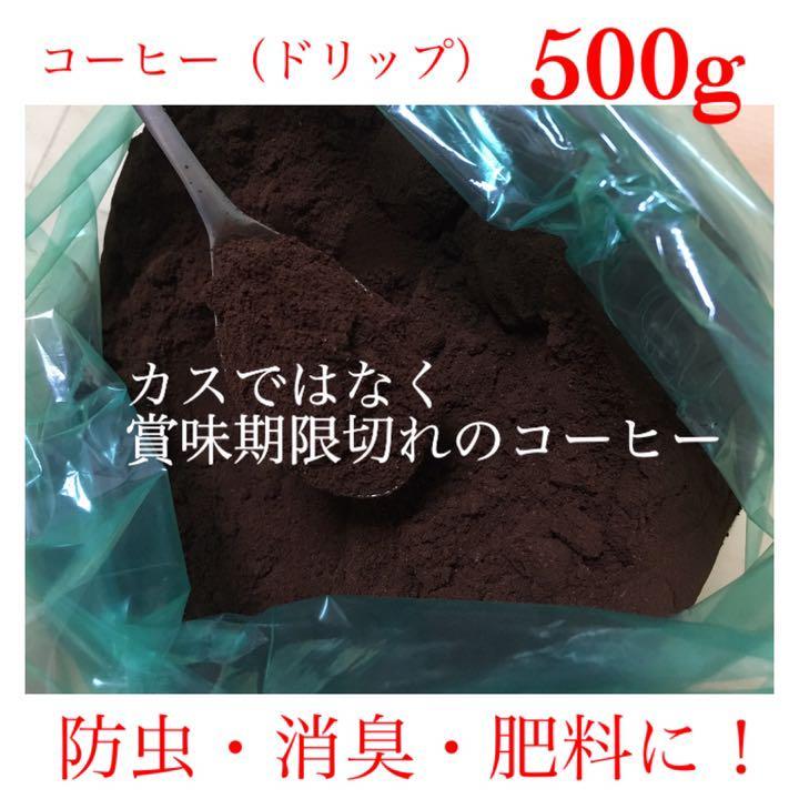 コーヒー豆かす 肥料