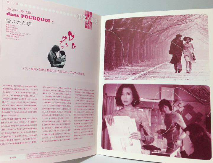 メルカリ - 『シネマダイスキ』 57集 パンフレット 「フランス映画特集 ...