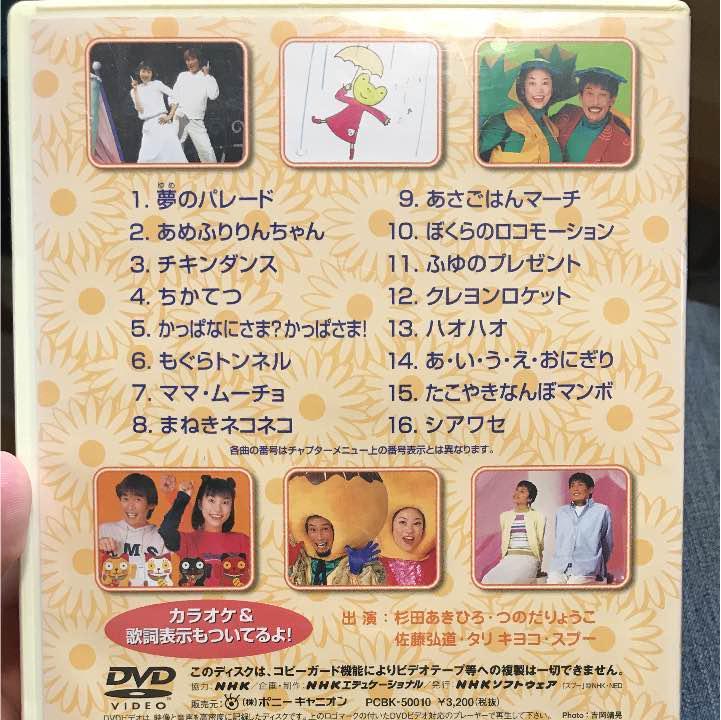 メルカリ おかあさんといっしょ Dvd メモリアルベスト 2003年6月18日