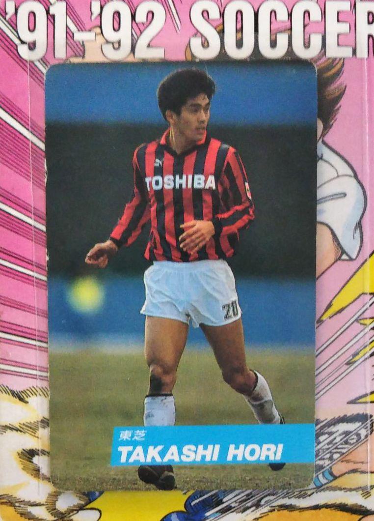 メルカリ - (激レア カルビー)日本サッカーリーグ1991~1992 東芝 堀 ...