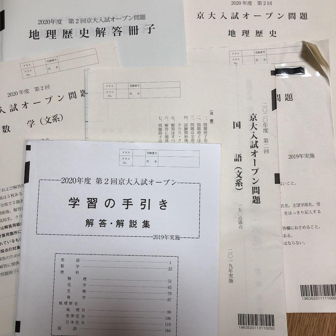 大 河合塾 オープン 京