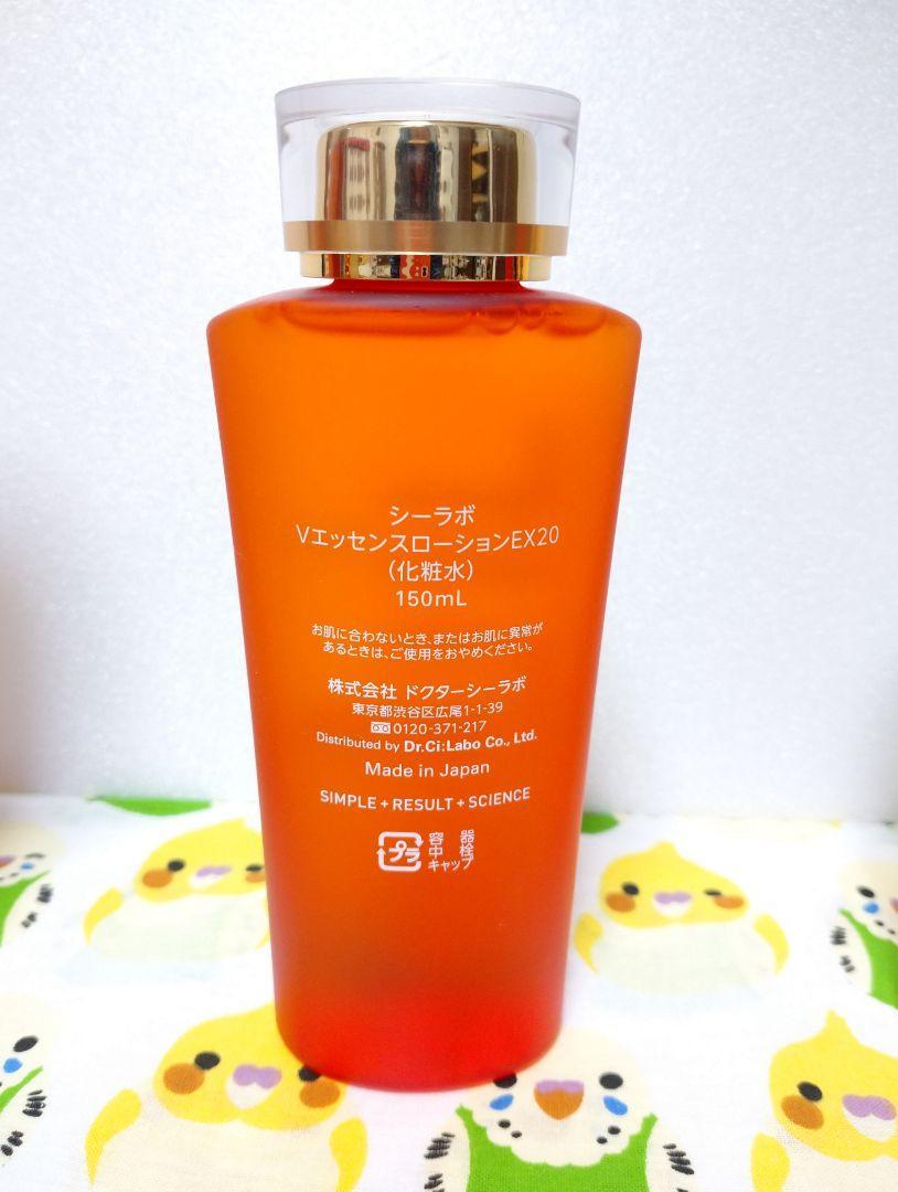 化粧 水 ドクターシーラボ