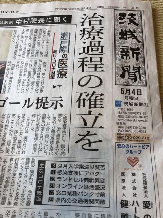 茨城 新聞 ニュース