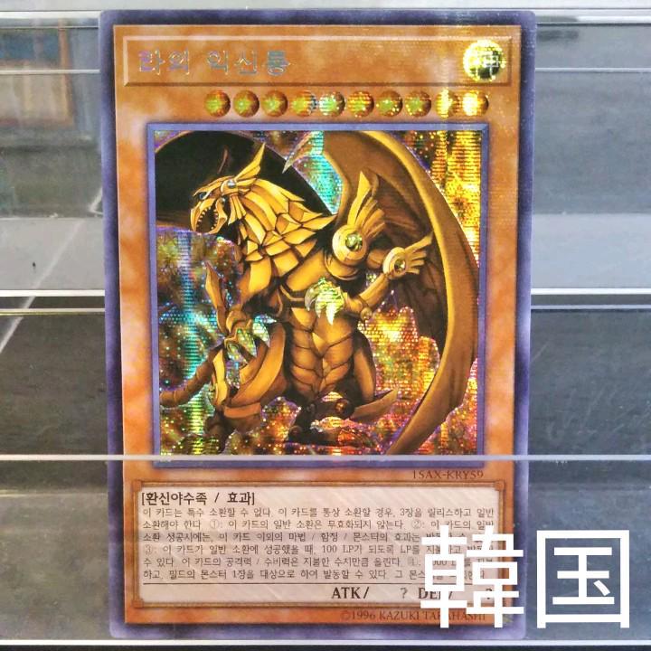 ラー の 翼神 竜